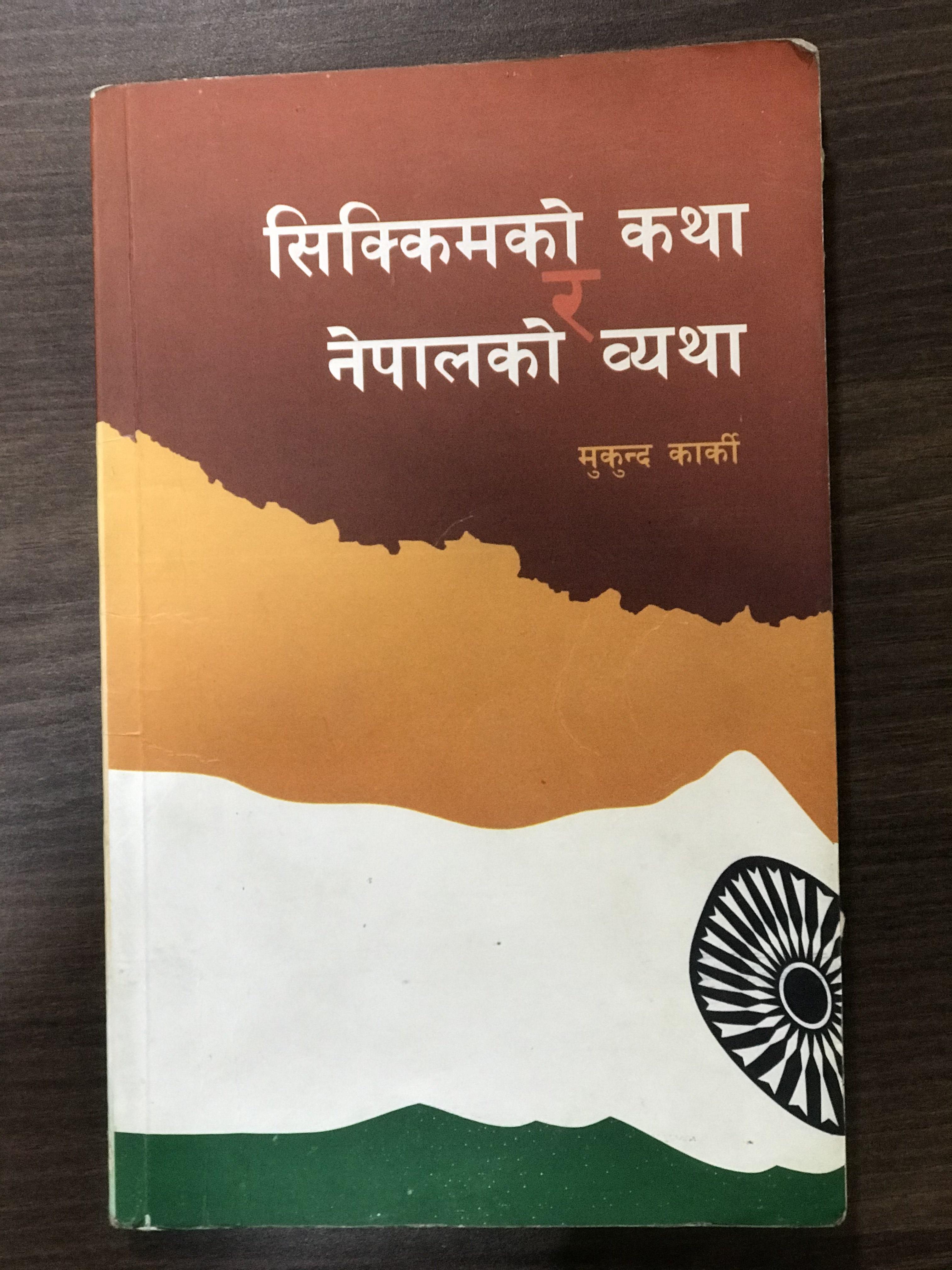 ppbs-8-sikkimko-katha-ra-nepalko-byatha